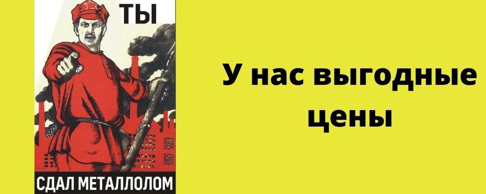 punkti-priyoma-metalloloma-vo-vladimire